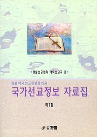 국가선교정보 자료집 제1집 - 해외선교국 편★