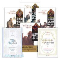김다윗 목사 저서 세트(전6권)