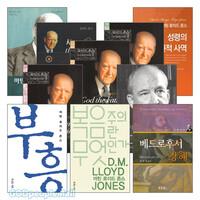 마틴 로이드 존스 2004~2007년 출간(개정)도서 세트(전8권)