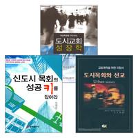 도시교회개척과 성장 관련도서 세트(전3권)