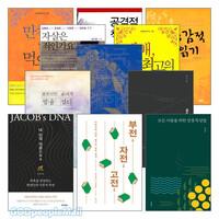 김기현 목사 저서 세트(전12권)