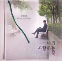 한원찬3 - 나의 사랑하는 책 (CD)