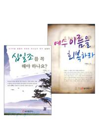 조병남 목사 저서 세트(전2권)