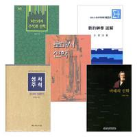 전경연 교수 저서 세트(전5권)