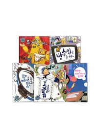 [여원미디어] 탄탄 미래직업 속으로 (전5권) 7-11세
