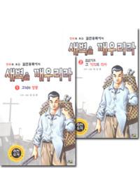 만화로 보는 김진홍 목사의 새벽을 깨우리라 세트(전2권)