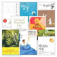 앤드류 머레이 2012년~2013년 출간(개정)도서 세트(전5권)
