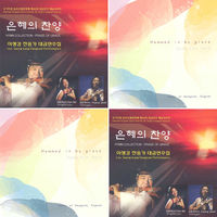 대금 연주찬양 음반세트(3CD)
