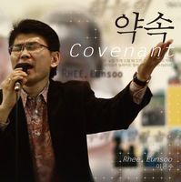 이은수 - 약속 (CD)