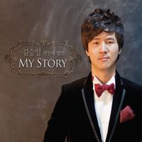 김승일 첫번째 앨범  - MY STORY (CD)