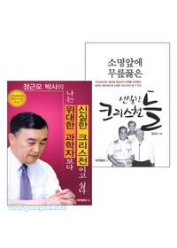 정근모 박사 저서 세트(전2권)