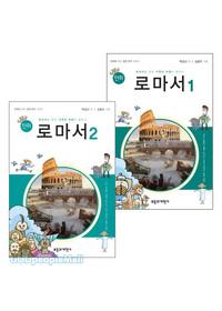 만화 로마서 세트(전2권)