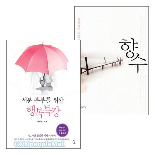 이주성 원장 저서 세트(전2권)