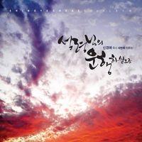 신경애목사 3집 - 성령님의 운행하심으로 (CD)