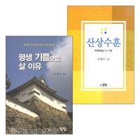 고영수 목사 저서 세트(전2권)
