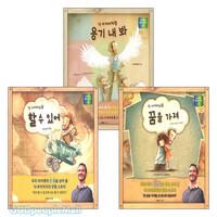 닉 부이치치 꿈쟁이 시리즈 세트(전3권)