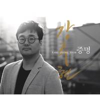 강중현 1집 - 증명 (CD)