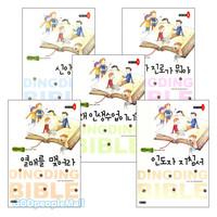 딩딩바이블 양육 3년차 학생용+인도자 지침서 세트(전5권)