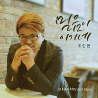 조한민 2집 - 믿음이 이기네(CD)