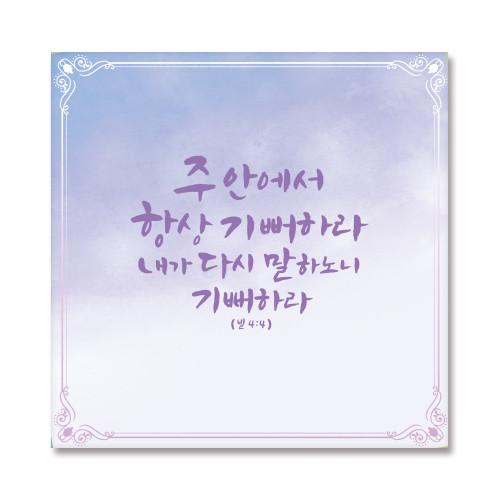 성경말씀현수막-015  ( 70 x 70 )