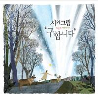시와 그림 - 첫번째 예배이야기 구합니다 (CD)