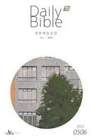 매일성경 : 영한대조 (2021년 5-6월호)