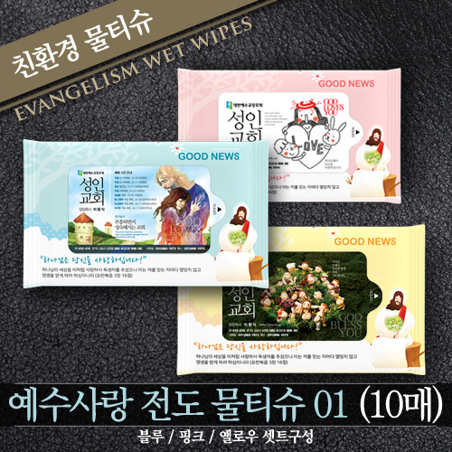 ★캠프코리아★ 예수사랑 전도 물티슈 01 (10매 ) (무료배송)