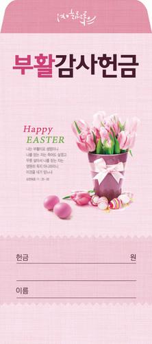 부활절 감사헌금봉투-3039 (1속 100장)
