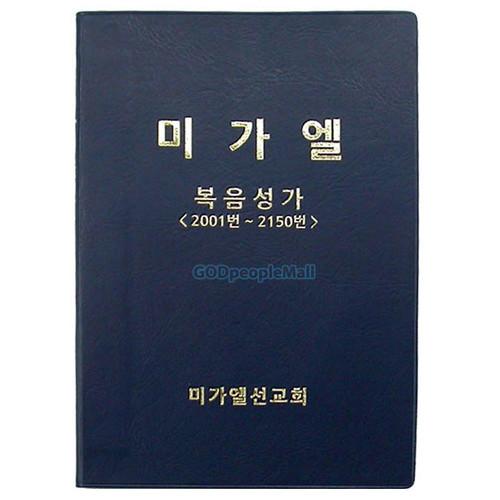 미가엘 찬양반주기용 NEW 복음성가집 150곡 (2001~2150번)
