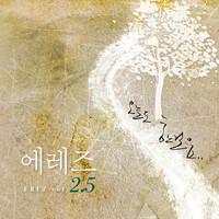 에레즈 2.5집 - 오늘도 한걸음 (CD)