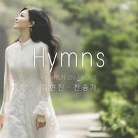 김현진 2집 - 찬송가 Hymns (CD)