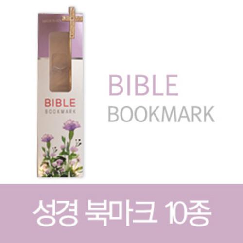 성경말씀북마크g(평안) BIBLEBOOKMARK