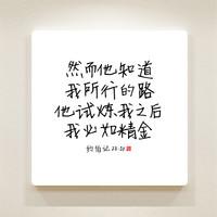 순수캘리 중국어말씀액자 - CSA0005 욥기 23장 10절