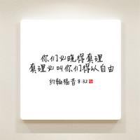 순수캘리 중국어말씀액자 - CSA0028 요한복음 8장 32절