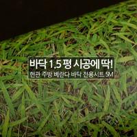 [1.5평 바닥 시공] HBS-77712(D) 잔디(그린) 5M_현관 베란다 바닥 시트