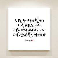 순수캘리 성경말씀액자-SA0088 요한복음 8장 12절