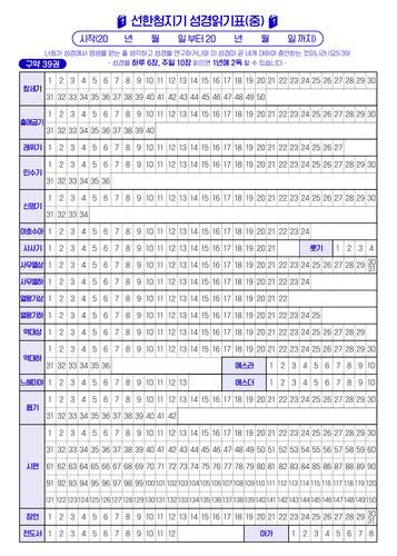 선한청지기 성경읽기표(중) 50매 b6(128mm*182mm) 큰글/양면