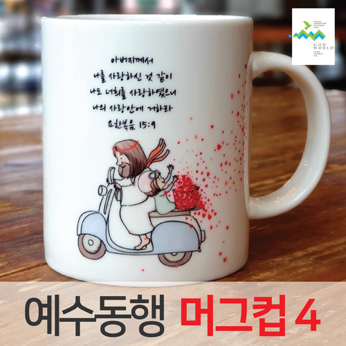 <갓월드> 예수동행 머그컵 No. 4