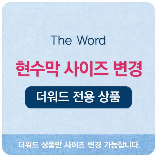 [주문제작] 더워드 부활절 현수막_ 사이즈 변경상품
