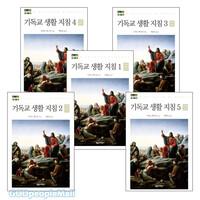 기독교 생활 지침 세트(전4권)