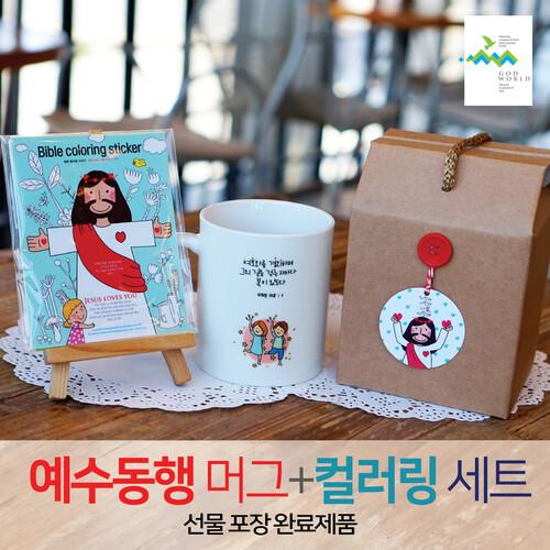 <갓월드>선물세트 NO.32 예수동행머그컵 컬러링스티커1(라벨선물포장)