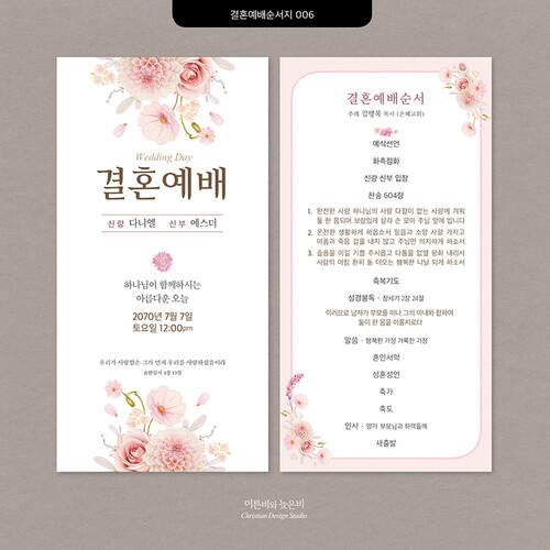 결혼예배 순서지_006 (100매)