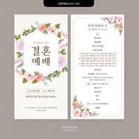 결혼예배 순서지_008 (100매)