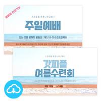 파워포인트 예배화면 템플릿 3 (여름수련회) by 홍언니 / 이메일발송 (파일)