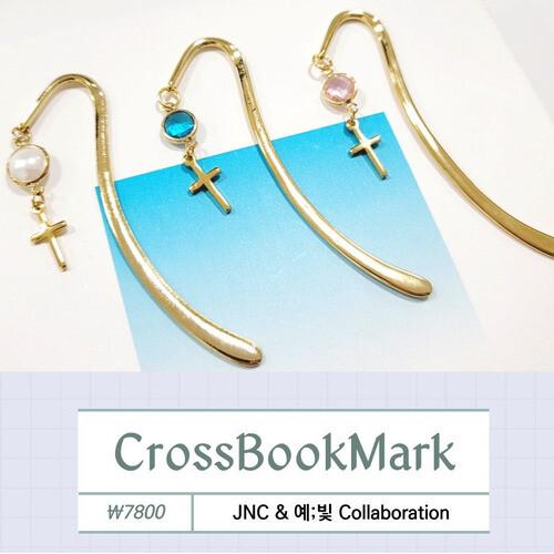 예빛 십자가 책갈피 (7800)
