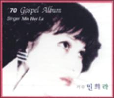 민희라 - `70 최초의 복음성가 (CD)