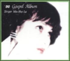 민희라 - `80 애창 복음성가 (CD)