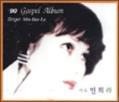 민희라 - `90 베스트 복음성가 (CD)