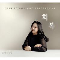 손예지 2집 - 회복 (CD)