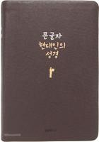 큰글자 현대인의 성경 중 단본 고급형 (색인/천연양피/무지퍼/다크초콜릿)